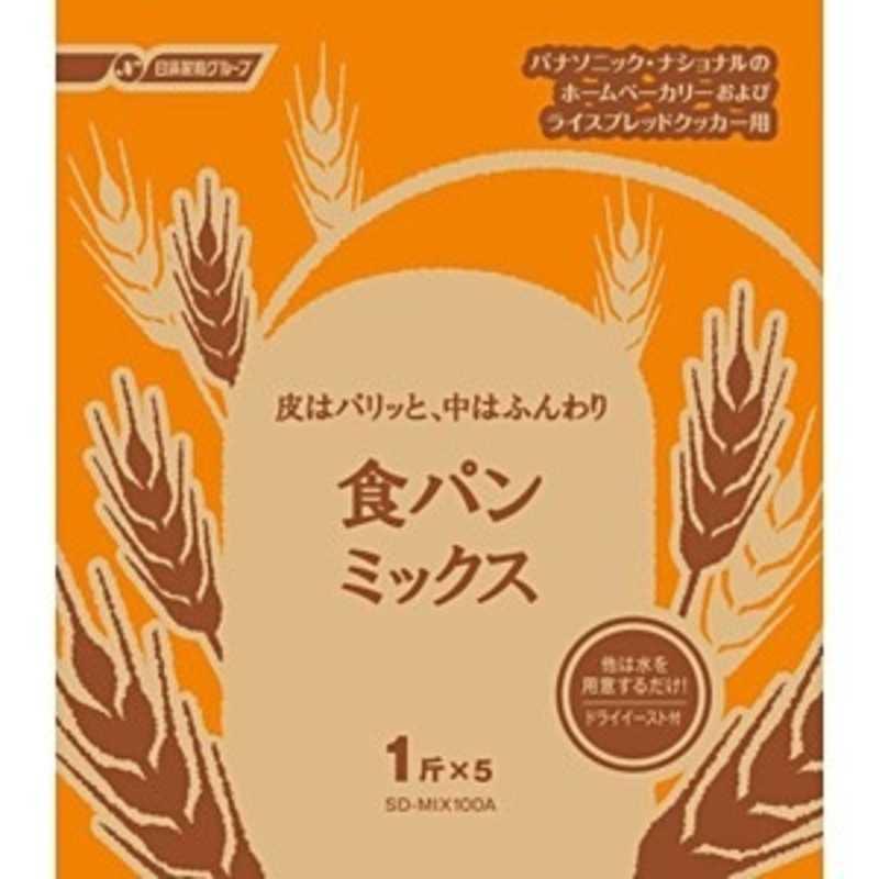 予約 パナソニック Panasonic 食パンミックス SD‐MIX100‐A 全品最安値に挑戦 1斤分×5