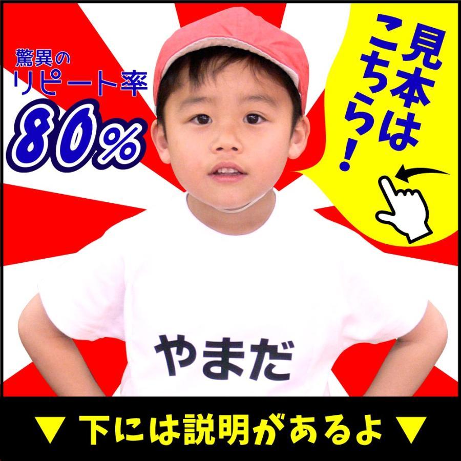 ゼッケン & 名札 ぬい付け 1cm刻みでサイズ指定 名入れ 布 付き 印刷 カット済み 1枚|y-komachi|02