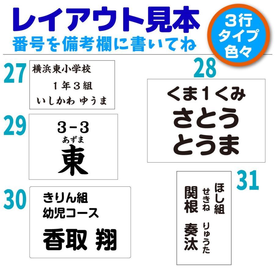 ゼッケン & 名札 ぬい付け 1cm刻みでサイズ指定 名入れ 布 付き 印刷 カット済み 1枚|y-komachi|11