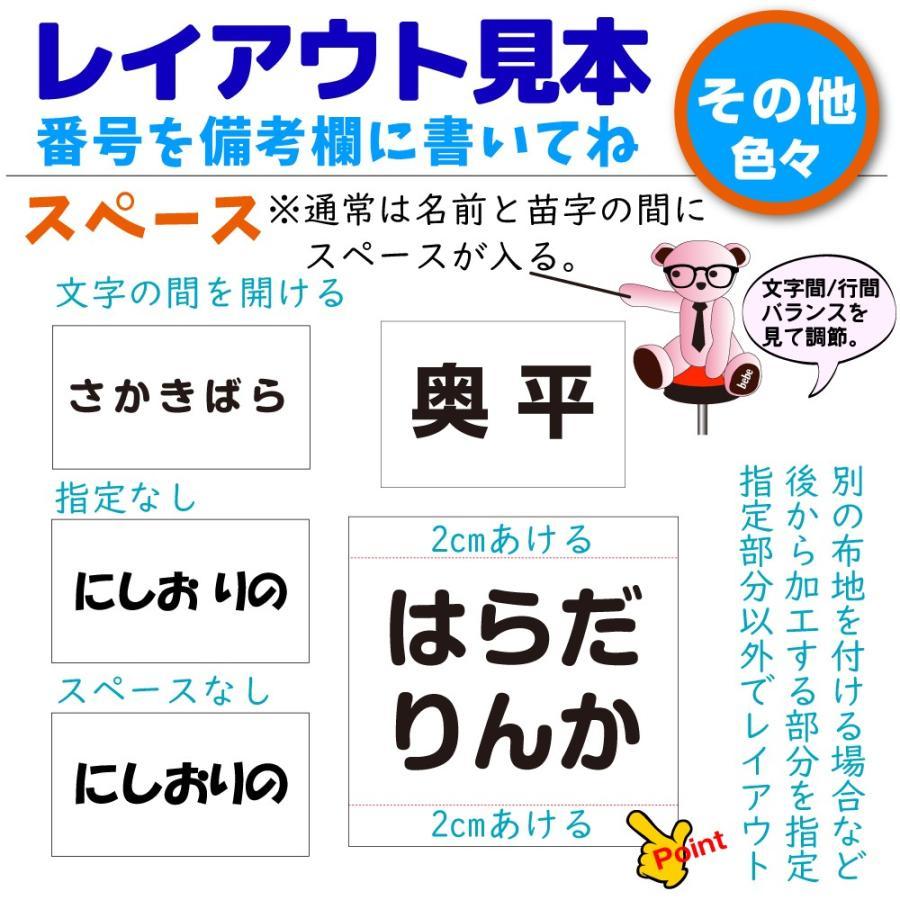 ゼッケン & 名札 ぬい付け 1cm刻みでサイズ指定 名入れ 布 付き 印刷 カット済み 1枚|y-komachi|12