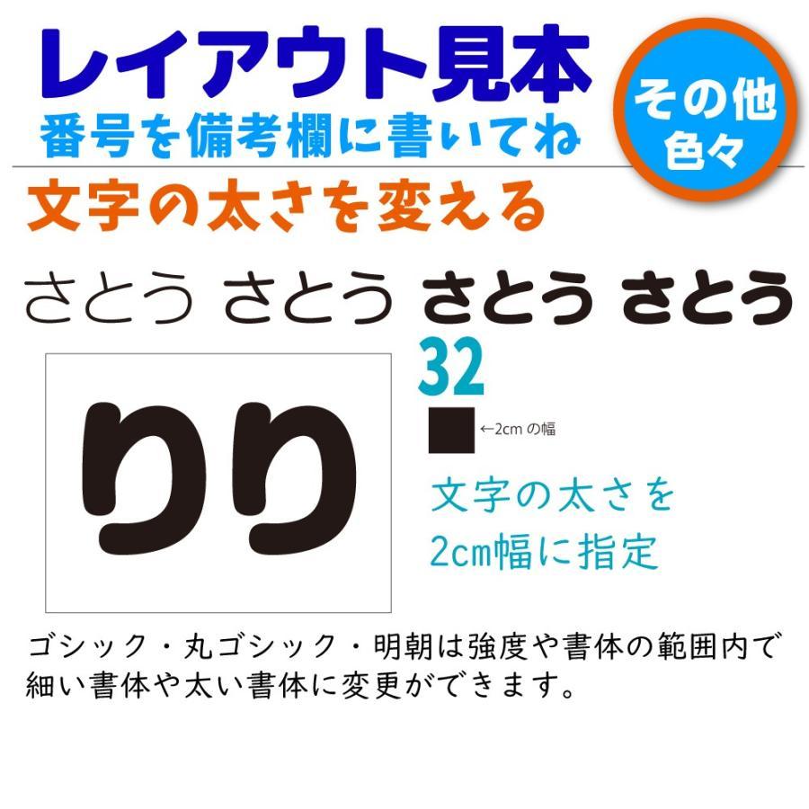 ゼッケン & 名札 ぬい付け 1cm刻みでサイズ指定 名入れ 布 付き 印刷 カット済み 1枚|y-komachi|13