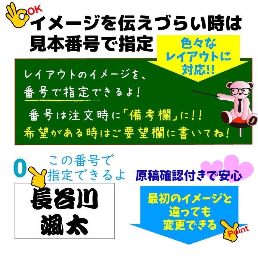 ゼッケン & 名札 ぬい付け 1cm刻みでサイズ指定 名入れ 布 付き 印刷 カット済み 1枚|y-komachi|03