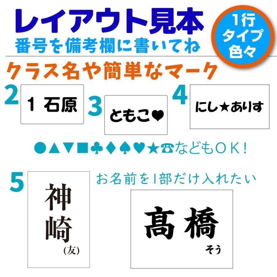 ゼッケン & 名札 ぬい付け 1cm刻みでサイズ指定 名入れ 布 付き 印刷 カット済み 1枚|y-komachi|05