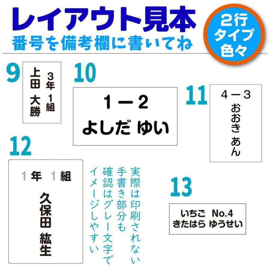 ゼッケン & 名札 ぬい付け 1cm刻みでサイズ指定 名入れ 布 付き 印刷 カット済み 1枚|y-komachi|07