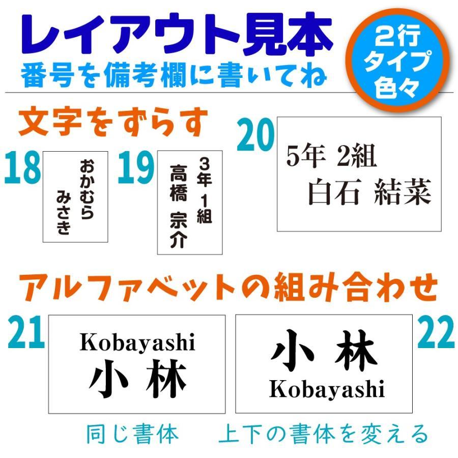 ゼッケン & 名札 ぬい付け 1cm刻みでサイズ指定 名入れ 布 付き 印刷 カット済み 1枚|y-komachi|09