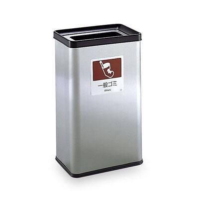 テラモト 分別ステンエルボックス(一般ゴミ用) DS-213-320-0 (直送品)