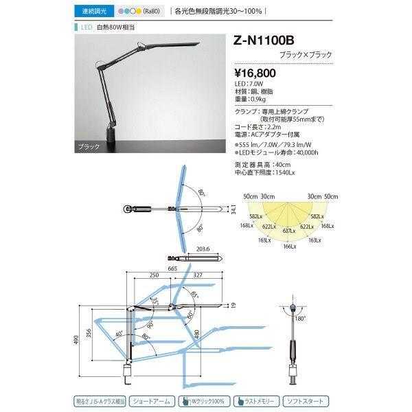 山田照明 Z-N1100B (直送品)