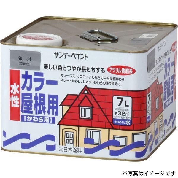 サンデーペイント 水性カラー屋根用 新銀黒 7L #25033(直送品)