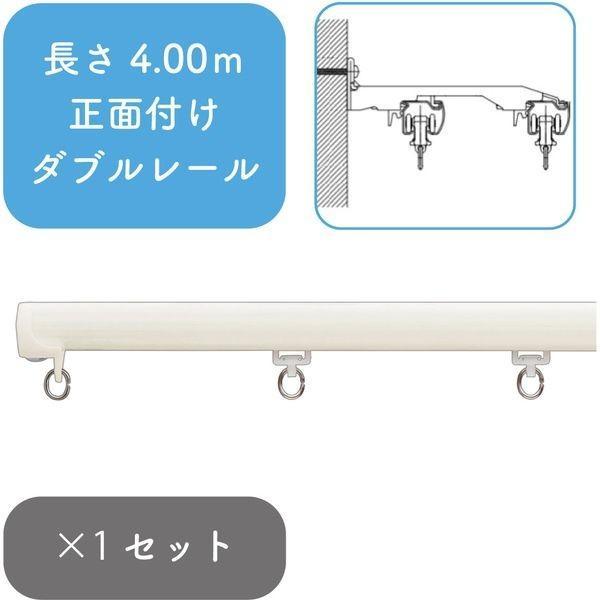 プロ仕様カーテンレール「4.00m 正面付け ダブル・ホワイトG」 nexty-400sw-wg-1 1セット トーソー(直送品)