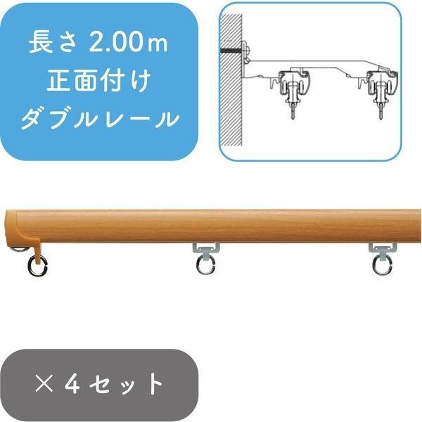 プロ仕様カーテンレール「2.00m 正面付け ダブル・ライトG」 nexty-200sw-rg-4 4セット トーソー(直送品)