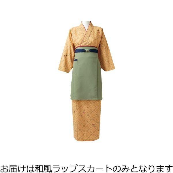 住商モンブラン MONTBLANC(モンブラン) 和風ラップスカート 松葉格子 芥子 LL 7-433(直送品)