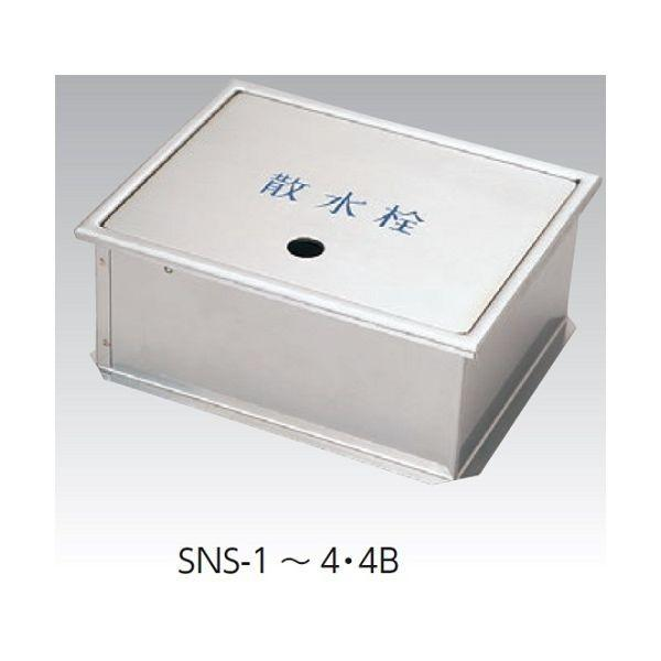 アウス ステンレス製散水栓BOX土間埋設型(蓋収納式)20A・25A用 SNS-4B 296x246x150H(直送品)
