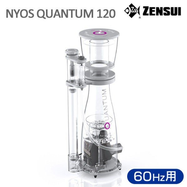 ZEST(ゼスト) NYOS QUANTUM 120 60Hz ニオス プロテインスキマー 332045 1個(直送品)