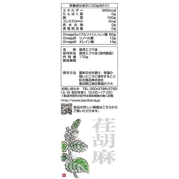 紅花食品 荏胡麻油 170g エゴマ油 LOHACO PayPayモール店 - 通販 ...