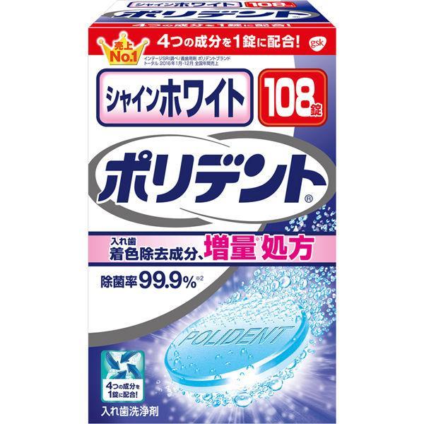 高価値 シャインホワイト ポリデント ステイン除去 108錠 グラクソ 奉呈 スミスクライン 入れ歯洗浄剤