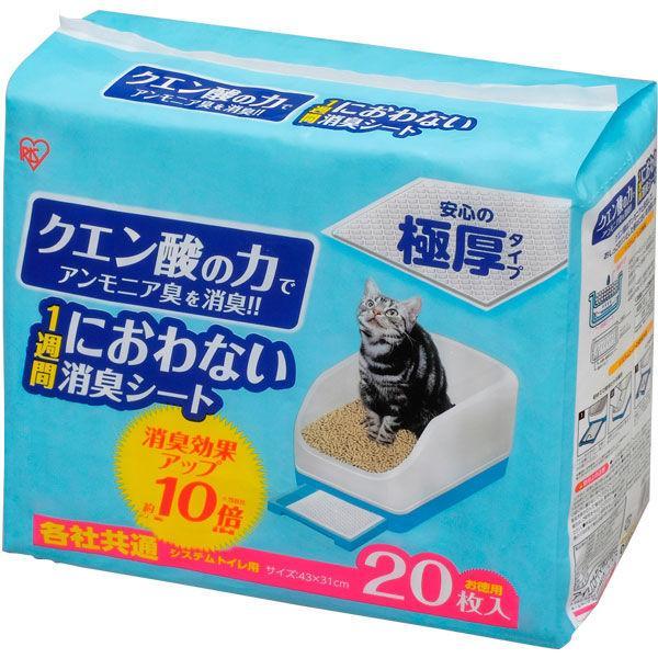 システムトイレ用 1週間におわない消臭シート 返品不可 20枚入 アイリスオーヤマ 上等 猫砂