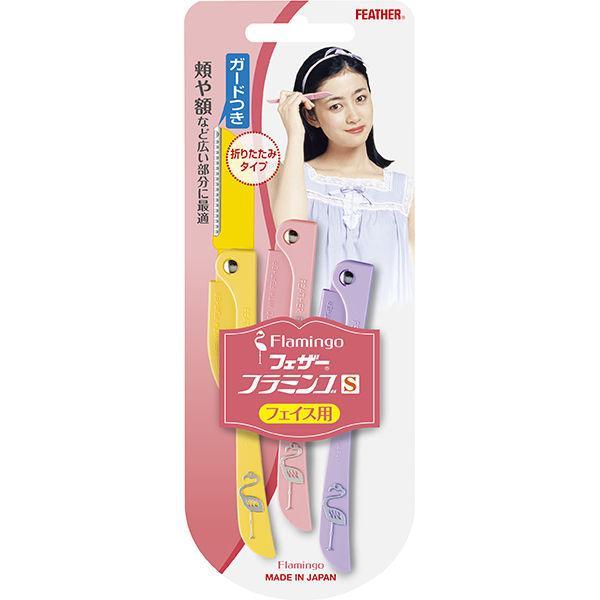 国際ブランド フラミンゴS フェイス用 ガード付き フェザー安全剃刀 3本入 最安値