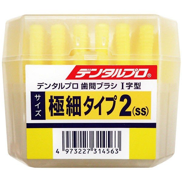 DENTALPRO デンタルプロ 歯間ブラシ I字型 50本入 SS 別倉庫からの配送 サイズ2 2020モデル