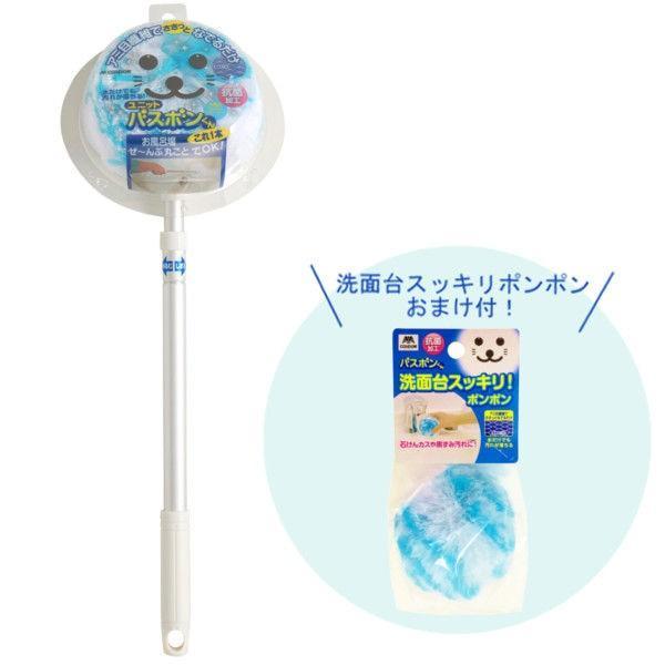 期間限定 お風呂用ブラシ ユニットバスボンくん抗菌 山崎産業 大幅値下げランキング ブルー+洗面台スッキリポンポンおまけ付き