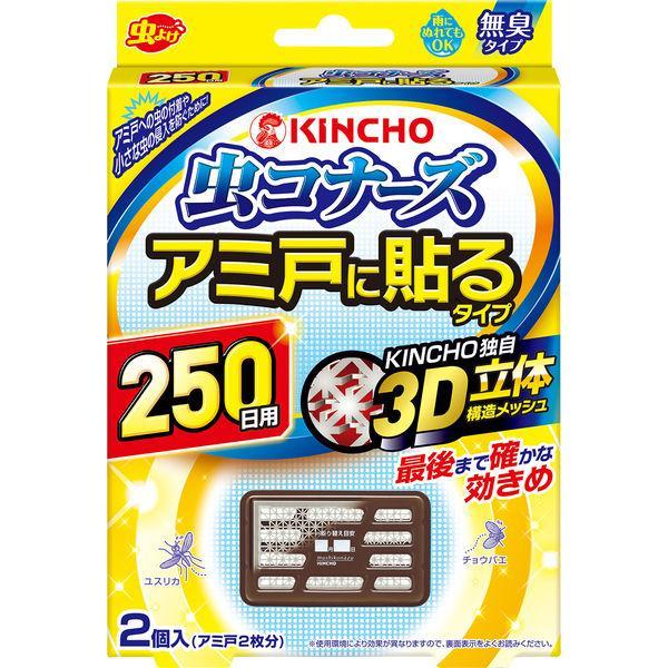 虫コナーズ アミ戸に貼るタイプ 250日 大日本除虫菊 1箱 2個入 送料無料新品 在庫処分