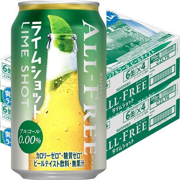 送料無料 ノンアルコールビール オールフリー ライムショット 350ml 2ケース(48本)