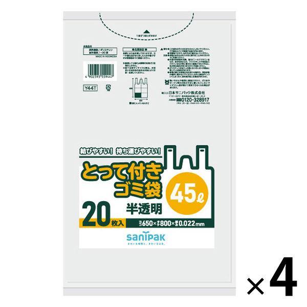 とって付きゴミ袋 半透明高密度タイプ 新作アイテム毎日更新 45L 650X800mm 1パック20枚入り×4 0.022mm 1セット 1着でも送料無料