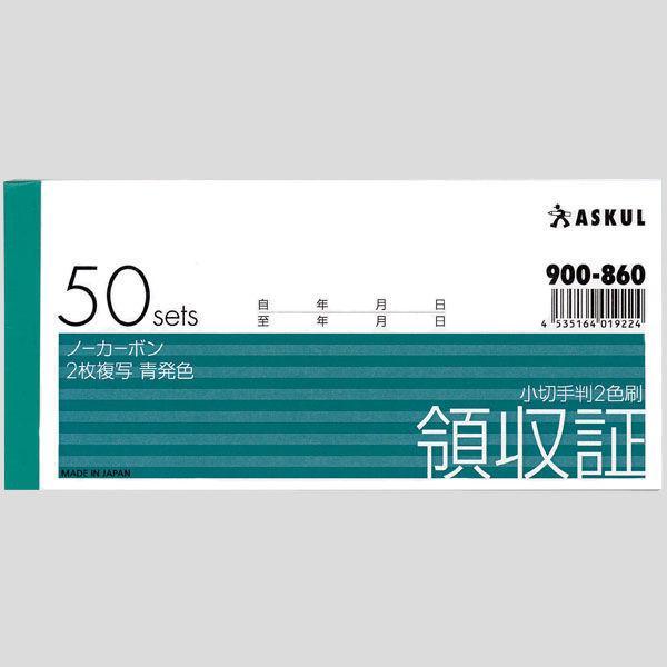 アスクル オリジナル領収証(小切手判2色刷) 1冊