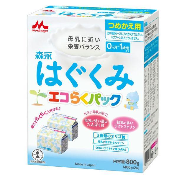 0ヵ月から ハイクオリティ 森永 乳児用ミルク はぐくみ 中古 エコらくパック つめかえ用 粉ミルク 800g 森永乳業 400g×2袋 1箱