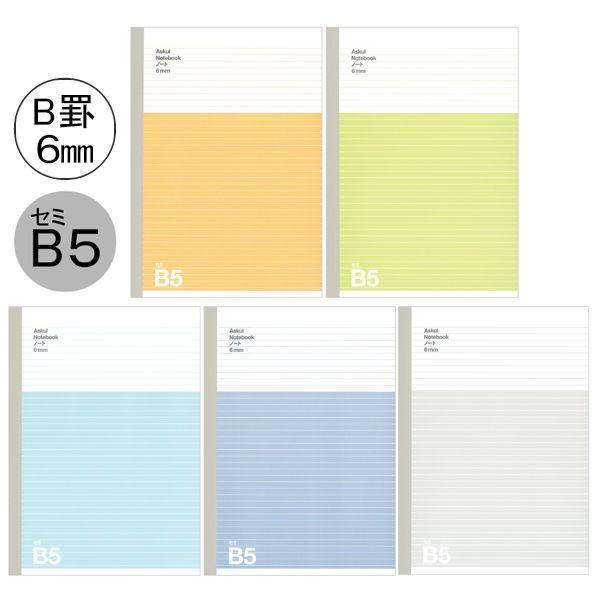 アスクルオリジナルノート 新品未使用正規品 セミB5 新作多数 30枚 5冊 B罫6mm 5色セット