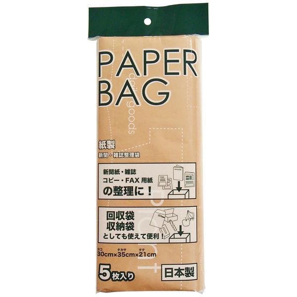 紙製 オンラインショッピング 新聞 雑誌整理袋 柄入 特価キャンペーン 1袋 5枚入 ネクスタ