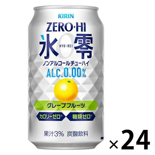 ノンアルコールチューハイ ゼロハイ 氷零 グレープフルーツ 350ml 直送商品 1ケース お歳暮 24本