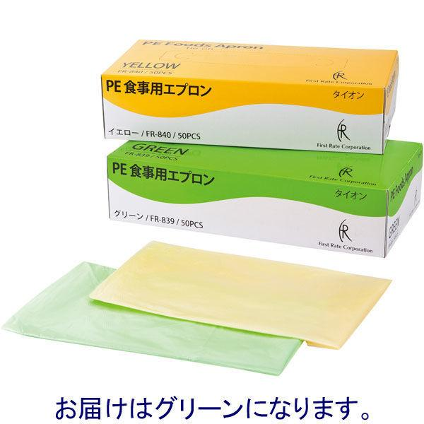 ファーストレイト PE食事用エプロン 引き出物 グリーン 1箱 正規品 50枚入 FR-839