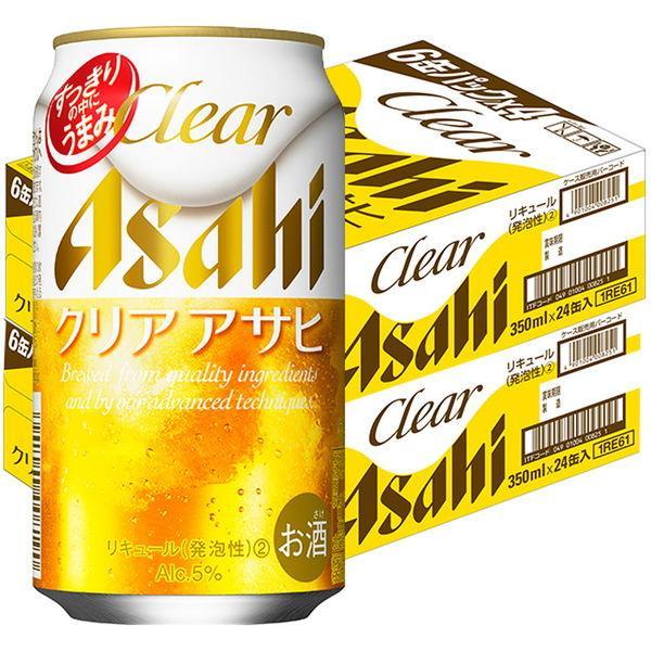 送料無料 年間定番 新ジャンル 第3のビール 好評受付中 クリアアサヒ 48本 2ケース 350ml