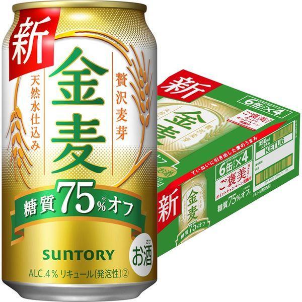 新ジャンル 第3のビール 金麦 糖質75%オフ 350ml 1ケース 新作販売 缶 24本 高級な
