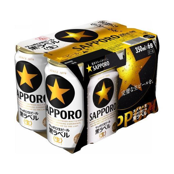 ビール 完売 缶ビール 黒ラベル 人気 おすすめ 350ml 1パック 6本入 サッポロビール