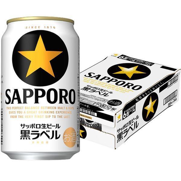 送料無料 ビール 缶ビール 黒ラベル 350ml 24本 新作 人気 1ケース サッポロビール 安売り