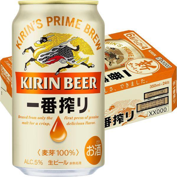 大決算セール 永遠の定番モデル 送料無料 ビール 缶ビール 一番搾り 1ケース 350ml キリンビール 24本
