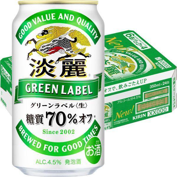 発泡酒 ビール類 淡麗グリーンラベル 350ml 1ケース マーケット 缶 24本 評判