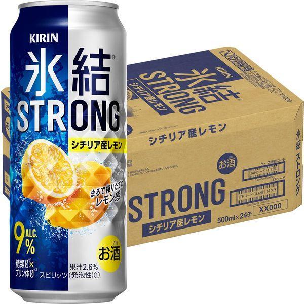 好評 缶チューハイ 氷結STRONG 安い 激安 プチプラ 高品質 ストロング シチリア産レモン 1ケース 24本 500ml サワー