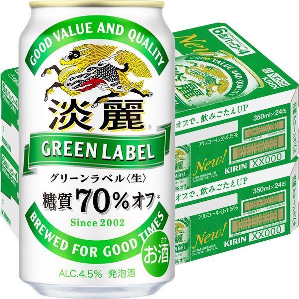 送料無料 評価 超歓迎された 発泡酒 ビール類 淡麗グリーンラベル 缶 2ケース 350ml 48本