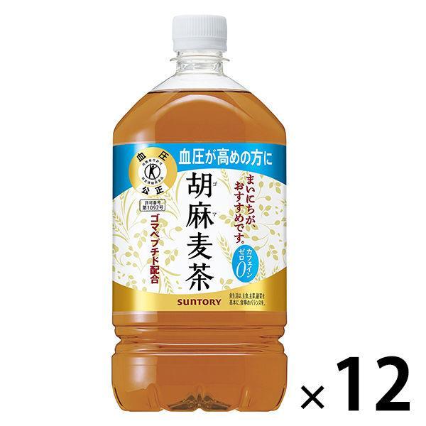 トクホ オンラインショッピング 特保 直営限定アウトレット サントリー 胡麻麦茶 12本入 1箱 1.05L