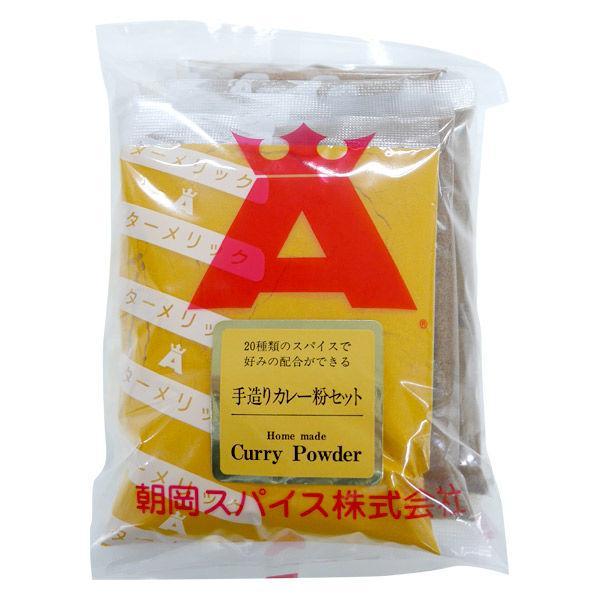 朝岡スパイス カレー粉セット 1個 300g 一部予約 特価キャンペーン