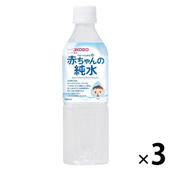 全品送料無料 0ヵ月頃から WAKODO 和光堂 ベビーのじかん 期間限定の激安セール 1セット 500ml×3本 赤ちゃんの純水