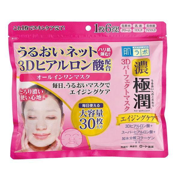 肌ラボ 極潤3Dパーフェクトマスク 30枚入 オールインワン ヒアルロン酸 最新 うるおい ロート製薬 無香料 弱酸性 エイジングケア 日本限定 無着色