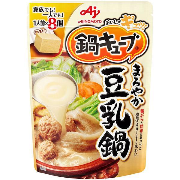 味の素 日本産 鍋キューブ 情熱セール まろやか豆乳鍋8個入パウチ