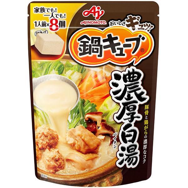 味の素 使い勝手の良い 激安通販ショッピング 鍋キューブ 濃厚白湯8個入パウチ