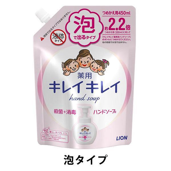 売れ筋ランキング メーカー直売 キレイキレイ 薬用 ハンドソープ 泡 シトラスフルーティの香り 詰め替え450ml 殺菌 保湿 ライオン
