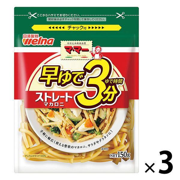 日清フーズ マ マー 特価 150g ×3個 早ゆで3分ストレートマカロニ 超激得SALE