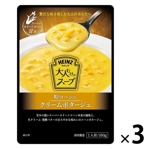 インスタント 大人むけのスープ 粒コーンのクリームポタージュ 160g 3個入 1セット 出群 HEINZ メーカー在庫限り品 ハインツ