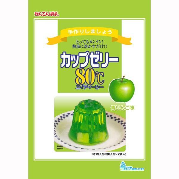 かんてんぱぱ カップゼリー80℃ 青りんご味 海外 2袋入 ショップ 1個
